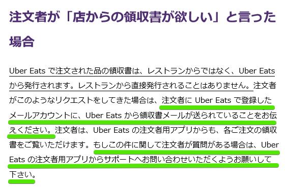 【領収書対応】UberEats配達パートナーガイド