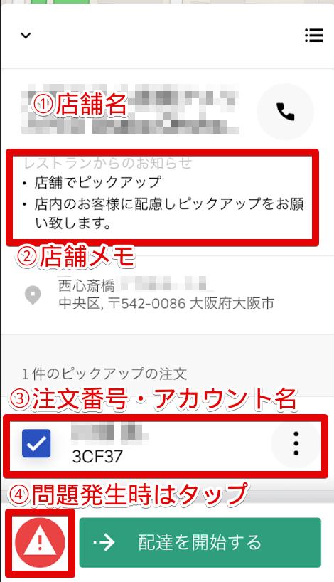 ウーバーイーツ配達アプリ(商品受取)