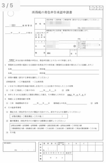 青色申告承認書(見本)