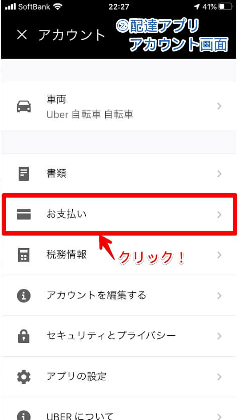 UberEatsアカウント画面(ナビ)