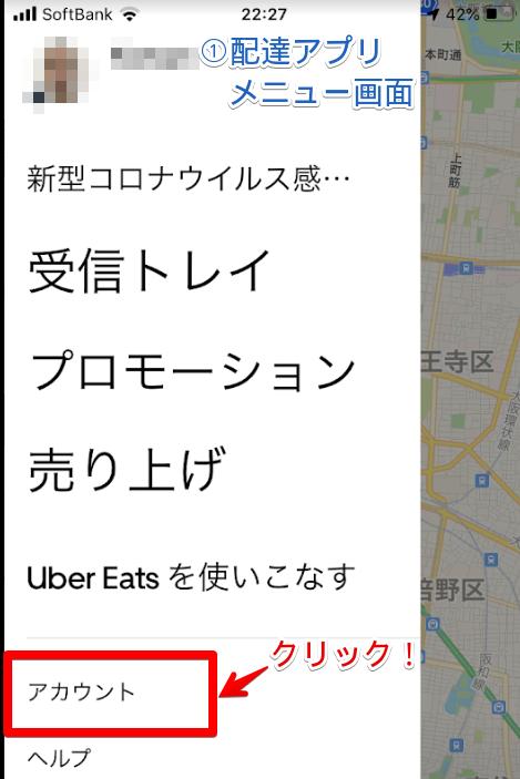 配達アプリメニュー画面