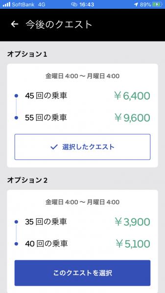 Uberクエスト①