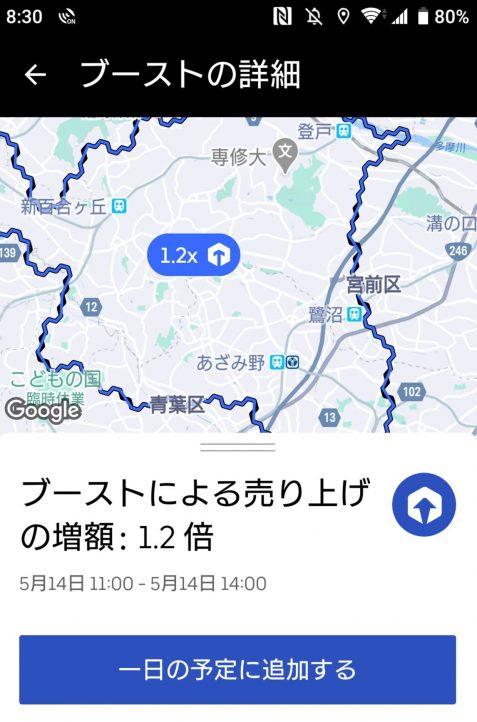 Uberブースト