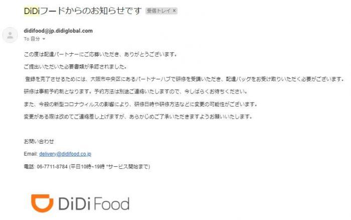 DiDi承認メール