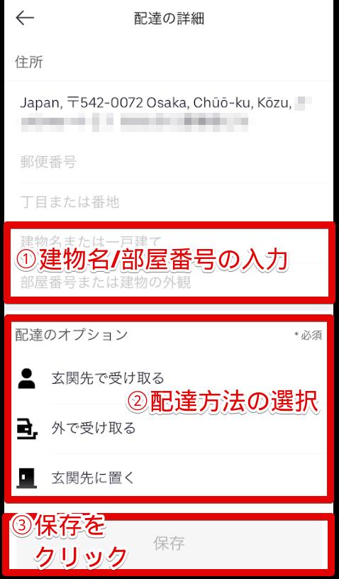 UberEats(住所登録②)