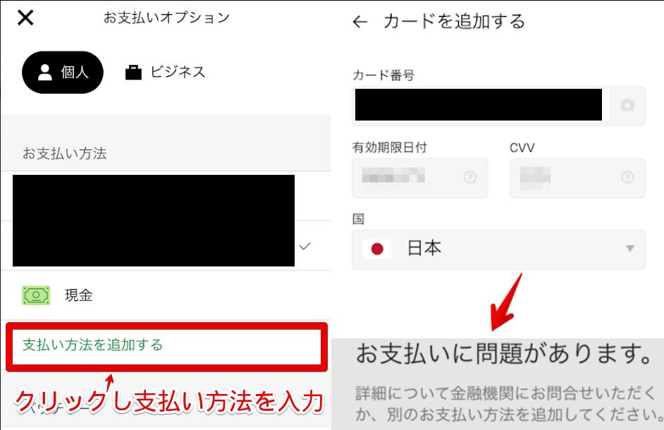 UberEats(支払い方法入力エラー)