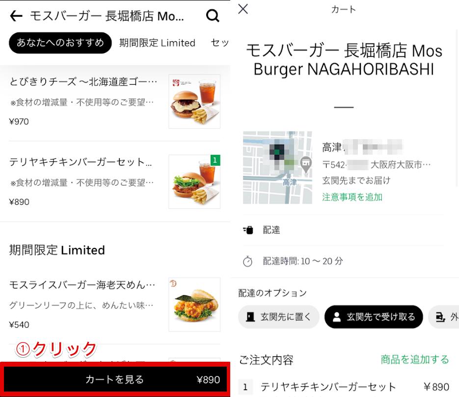 UberEats注文方法(カート確認)
