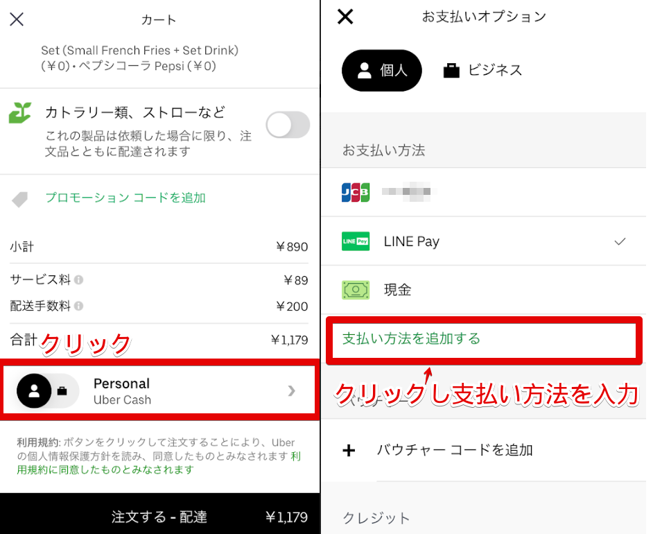 UberEats注文方法(支払い方法選択)
