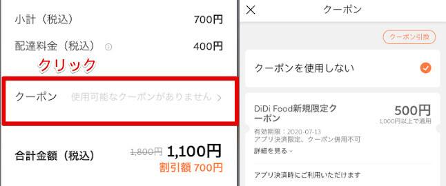 DiDiフードクーポン入力画面