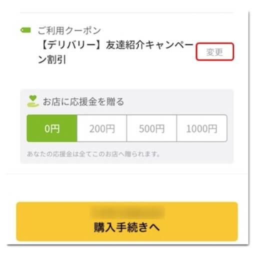 menu クーポン変更