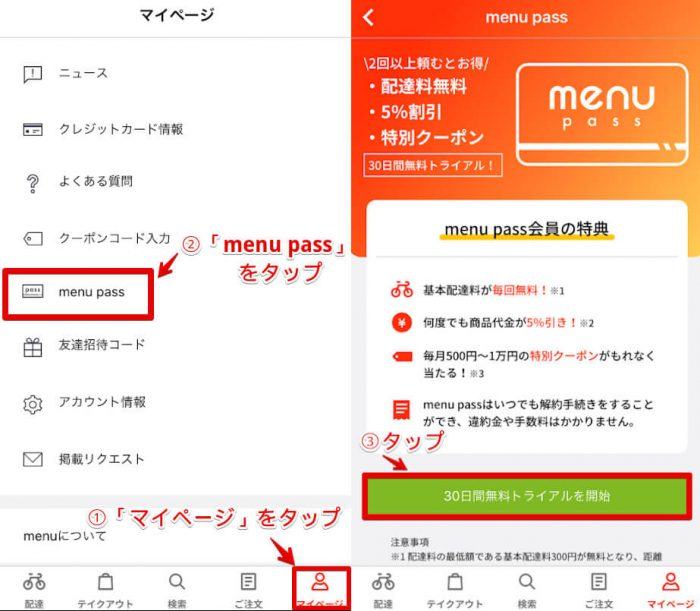 menu pass登録方法①
