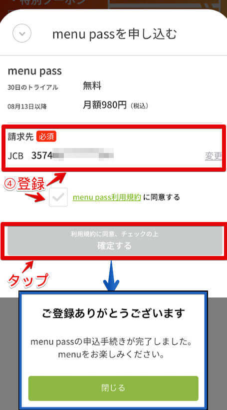 menu pass登録方法②