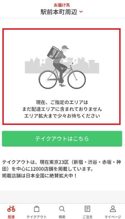 川崎駅menu位置設定