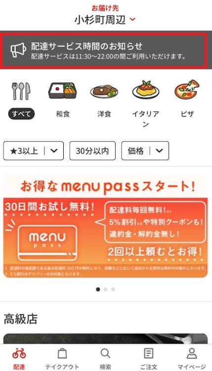 武蔵小杉menu位置設定