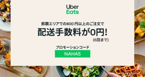沖縄那覇・浦添UberEats配送手数料無料クーポン