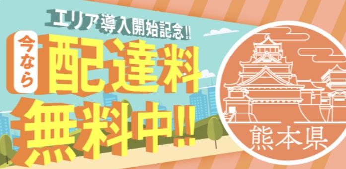 熊本menu配達手数料無料プロモーションコード・クーポン