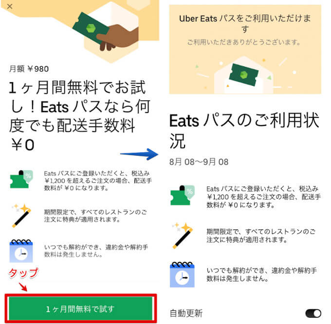 Eatsパス登録方法