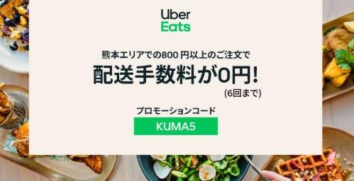 Uber Eats 熊本配送手数料無料クーポン