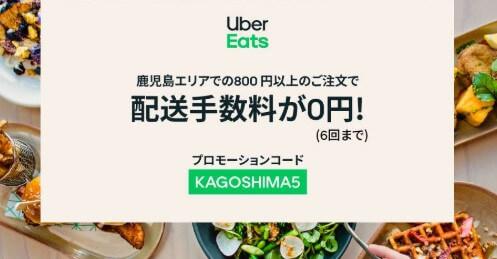 Uber Eats鹿児島初回限定クーポン