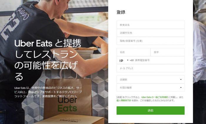 UberEatsレストランパートナー加盟ページ
