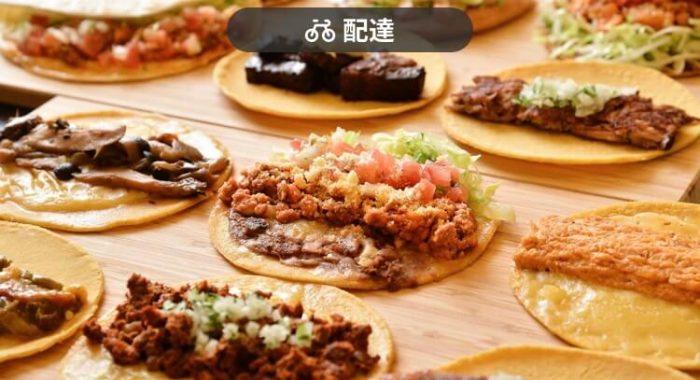 熊本menuおすすめレストラン(TORTACOS)