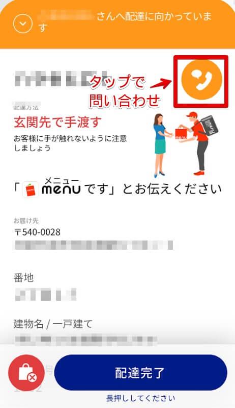 menuデリバリー配達方法(注文者問い合わせ)