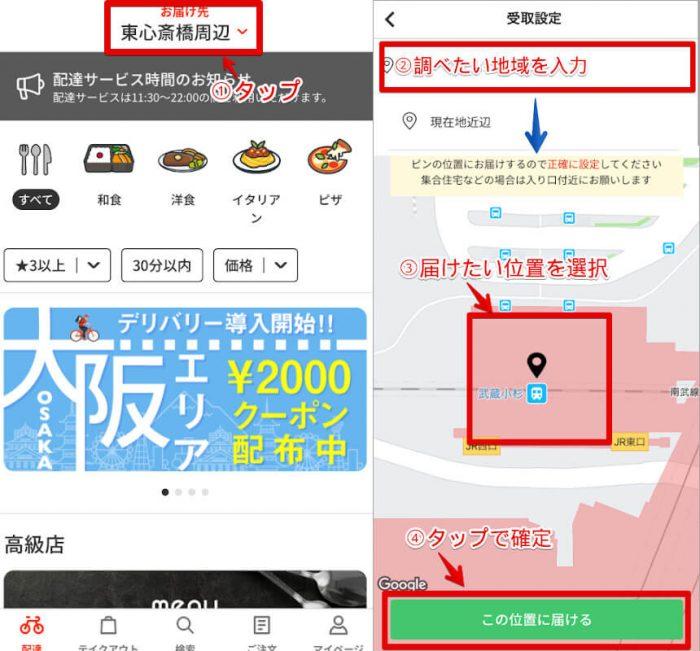 menu注文アプリ(配達エリア設定)川崎