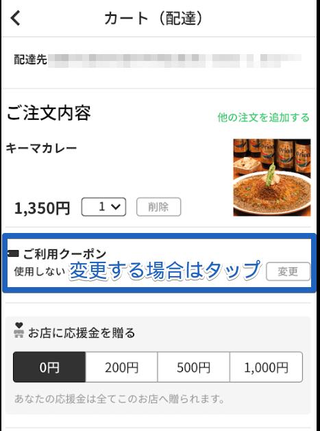 menu注文方法(クーポン選択)