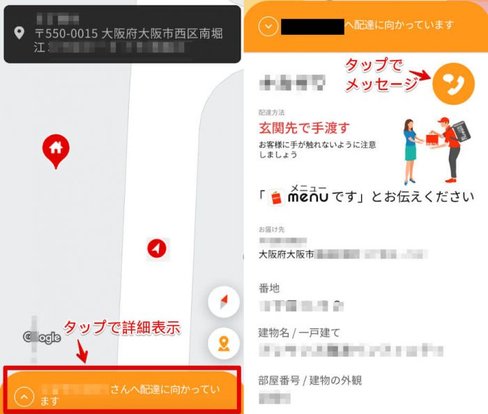 menu配達アプリ(住所確認)