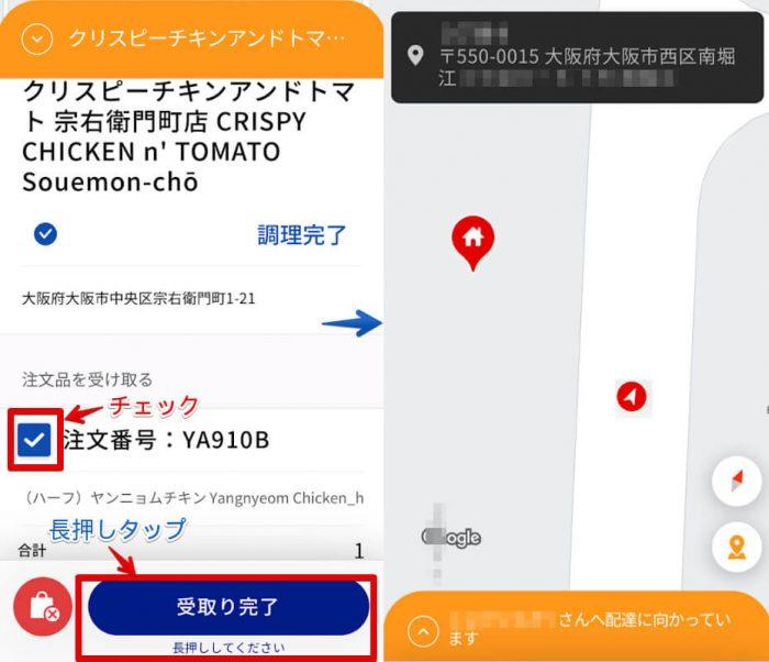 menu配達アプリ(配達先確認)