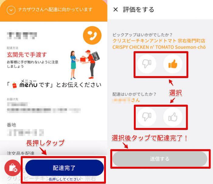 menu配達アプリ(配達完了)