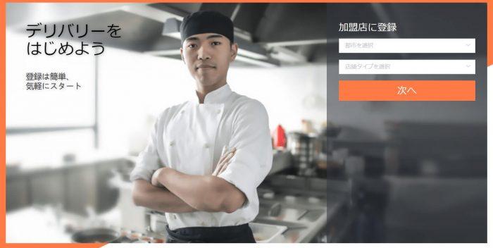 DiDIfood加盟申請ページ
