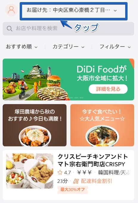 DiDifood対応エリア調べ方(お届け先タップ)