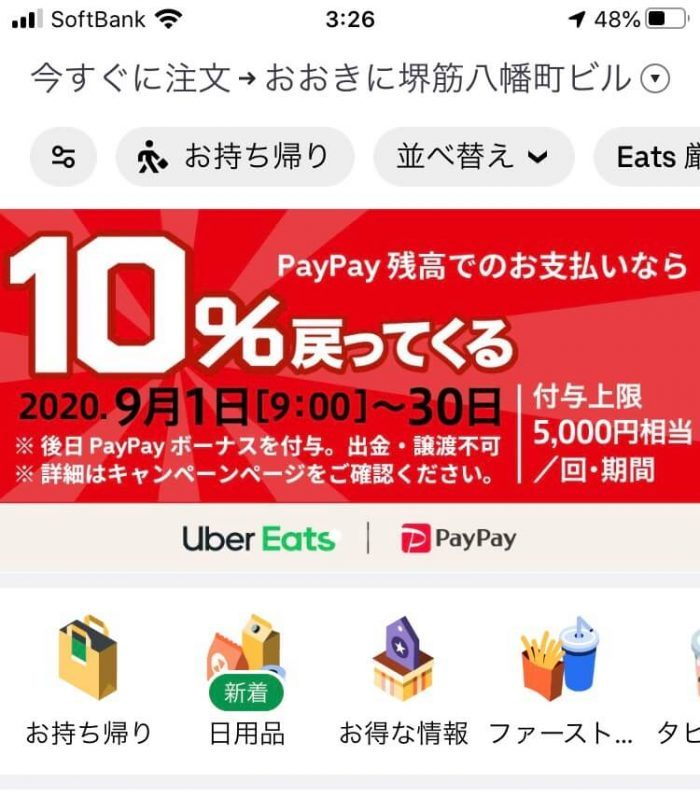 Uber Eats配達対応エリア(大阪市)