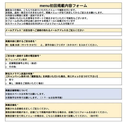 menu出店方法(原稿入力)