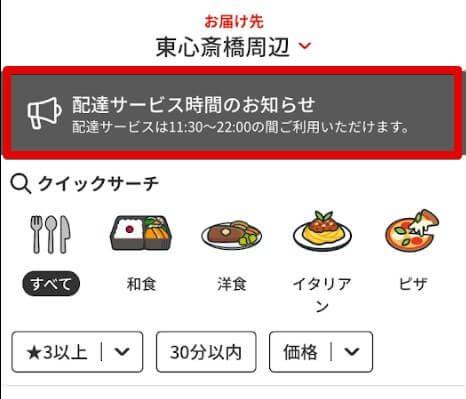 menu営業時間の調べ方(アプリ画面)