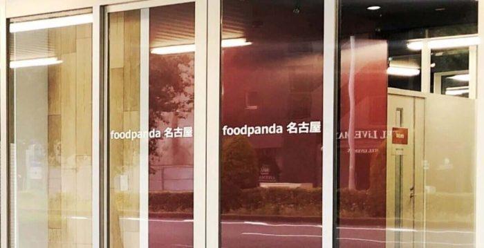Foodpandaサポート拠点