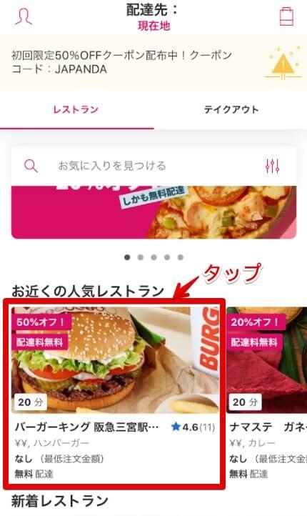 Foodpanda店舗営業時間確認方法【バーガーキング①】