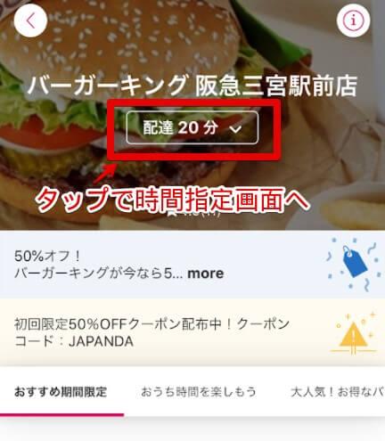 Foodpanda店舗営業時間確認方法【バーガーキング②】