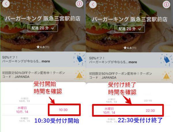 Foodpanda店舗営業時間確認方法【バーガーキング③】