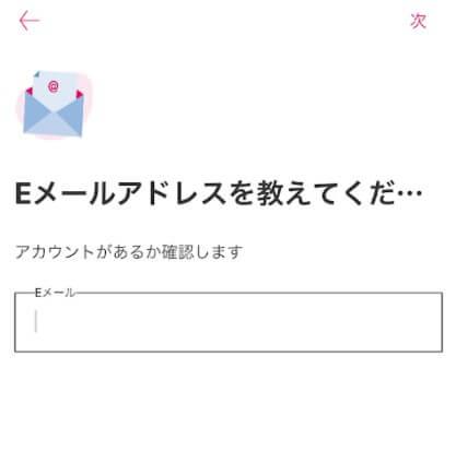 Foodpanda注文アカウント登録(メールアドレス)