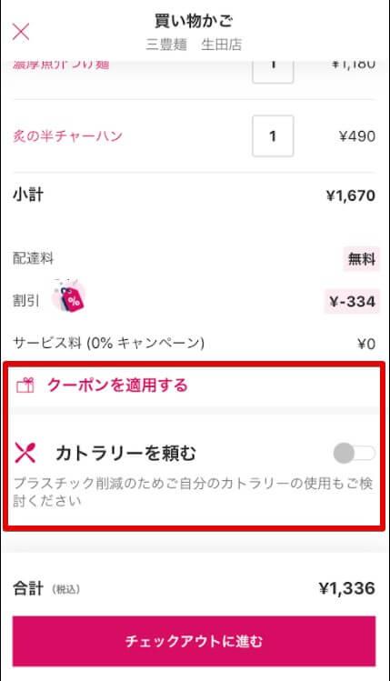 Foodpanda注文方法【クーポンコード・カトラリー】