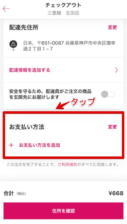 Foodpanda注文方法【支払い方法】