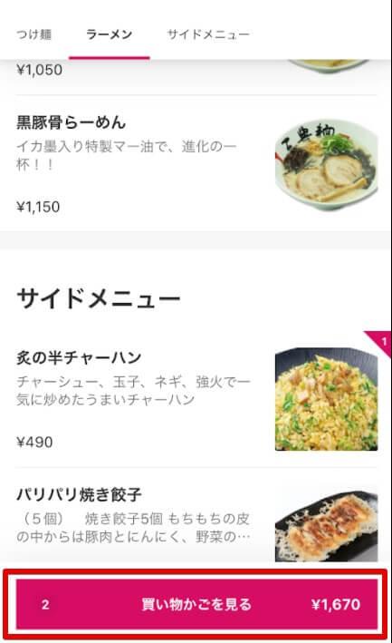 Foodpanda注文方法【買い物かごを見る】