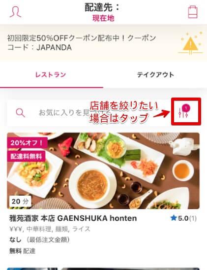 Foodpanda注文方法(レストラン選択)