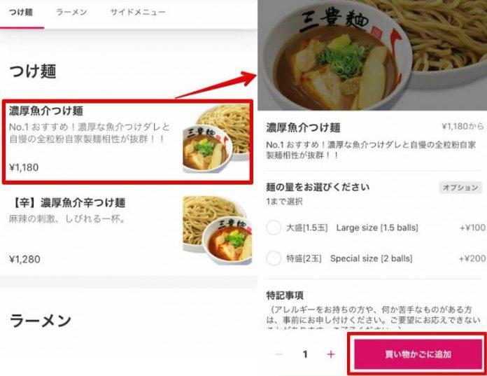 Foodpanda注文方法(商品選択)