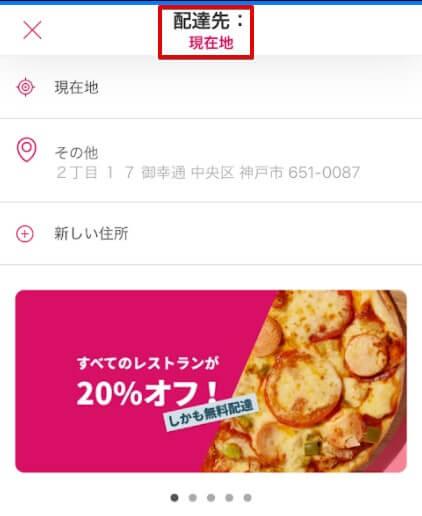 Foodpanda注文方法(配達先入力)