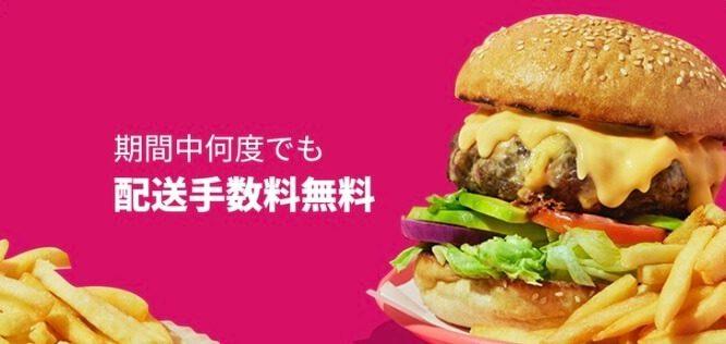 Foodpanda配送手数料無料キャンペーン