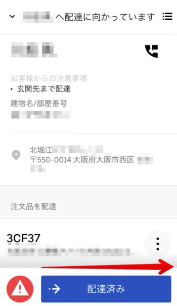 ウーバーイーツ配達アプリ(配達完了)