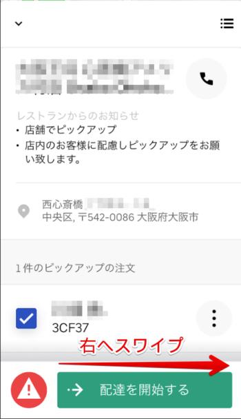 ウーバーイーツ配達アプリ(配達開始)